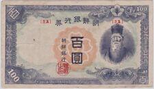 Korean  ticket 1946