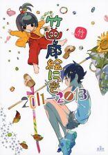 JAPAN Take (Katanagatari) Art Book: Take Garou E-nikki (Picture diary) 2011-2013