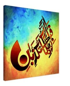 Arabic Islamic Wallart canvas Fabi Ala Rabbikuma Tukazziban Calligraphy Art Gift