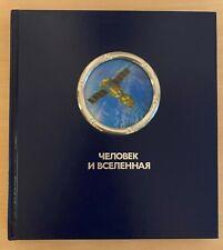 USSR Russian Soviet Book Album Man and the Universe Leonov Sokolov Space Art