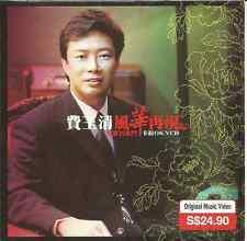 Fei Yu Qing: Feng Hua Zai Xian - Qing Xi Paramount [Karaoke]        VCD