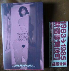 Tokyo Lucky Hole 1990  Nobuyoshi ARAKI