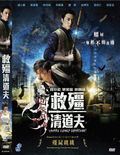 DVD Chinese Movie Vampire Cleanup Department 救僵清道夫 English Subs Region All