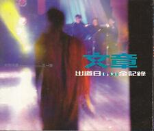 文章 Wen Zhang: [Made in Taiwan 2000 台灣版] 出道日Live全記錄        2CD Box