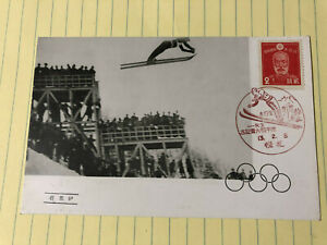 1940 Olympic Sapporo rare postcard of Adachi Goro jumps in a qualifying event