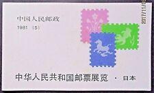 China 1981 Stamp Exhibition-Japan/Panda Booklet. MNH.