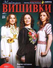 Embroidery magazine Vyshyvanka MV-27 DMC Pattern Men shirt Women dress Ukrainian