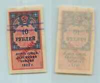Russia RSFSR 1923 10 rubl used surcharge revenue. g837