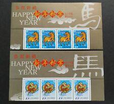 Taiwan 2001 (2002) Zodiac Lunar New Year Horse Stamps (Block 4) 台湾生肖马年邮票 (Lot B)