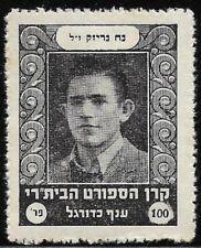 Judaica Israel Old Label Stamp Betar Sport Fund Football