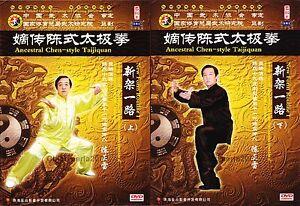 Chen Style Tai Chi Series Taichi Taiji New Form Routine I - Chen Zhenglei 6DVDs