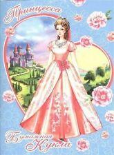 ELIZABETH Princess Standing Paper Doll