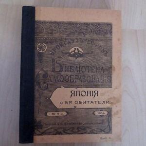 1903/04 Брокгауз-Ефрон Библиотека Самообразования; Japan Assyria Babylon RUSSIAN