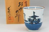 Unused Japan ARITA Porcelain Teacup Auto w/box Free Ship 691f21
