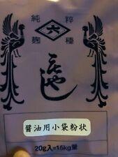 Tane Koji, Koji Spore,Koji kin from Kyoto  for Making fresh Soy sauce-shoyu