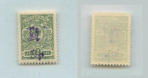 Armenia 1920 SC 127a  mint violet Type F . f7160