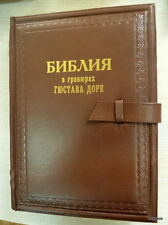 RUSSIAN BIBLE of Engravings by Gustave Dore LEATHER NEW