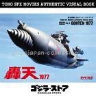 GODZILLA STORE TOHO SFX MOVIES AUTHENTIC VISUAL BOOK EX VOL.8 GOTENGO 1977