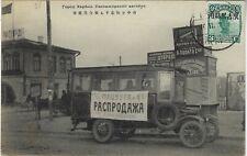 China Manchuria 1930s Harbin Passenger Bus photographic card stamped not sent