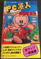"""""""PC genjin"""" Victory strategy PC engine strategy book Japanese version from Japan"""