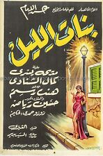 Girls of the Night [بنات الليل] Egyptian 1955 stone litho poster NM rare orig.