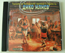 The Secret of Bulgarian HORO DANCE music by Diko ILIEV CD