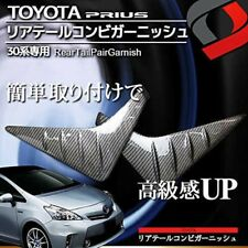 TOYOTA PRIUS 30 Series Rear Tail Pair Garnish Carbon Tone Fast Ship Japan EMS