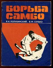 USSR WRESTLING SAMBO LESSONS, FIGHT SELF-DEFENSE, FINE RUSSIAN BOOK 1975