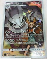 Pokemon card SM11b 060/049 CHR Seviper Jasmine MINT Japanese