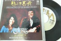 CARPENTERS Vinyl JAPAN Used Record EP 3348