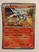 Pokemon Card / Carte Reshiram Promo 051/BW-P