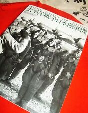 IJAAF JAPANESE ARMY AIRCRAFT ILLUSTRATED ENCYCLOPEDIA Superb Koku Fan 110