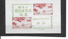 JAPON BLOC FEUILLET BF N° 22 NEUF VOIR SCANS RECTO/VERSO INSCRIPTION VERTE