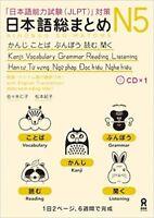 Nihongo So-matome JLPT N5 Kanji, Vocabulary, Grammar, Reading, Listening with CD