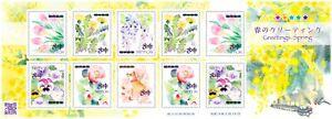 2021 Japan Spring Greeting  84y 10 Complete  sheet  Unused