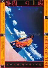 Ashes of Time 1994 Wong Kar-Wai Japanese Movie Poster