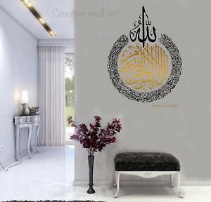 Ayatul Kursi Islamic wall Stickers, Calligraphy Decals Murals Islamic Quran Art