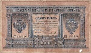 RUSSIAN EMPIRE 1 Ruble 1898 Signature Shipov / Chikhirzin