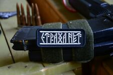 No fear! Embroidered Patch Tactical morale patch on Russian