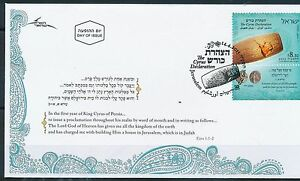 ISRAEL 2015 ARCHAEOLOGY THE CYPRUS DECLARATION STAMP FDC