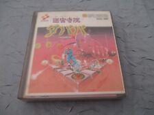 MEIKYUJIN DABABA KONAMI NES FAMICOM DISK SYSTEM JAPAN IMPORT NEW FACTORY SEALED!