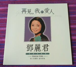 Teresa Teng ( 鄧麗君) ~ 再見。我的愛人 ( 2007 ENRICH Taiwan Press )  Lp