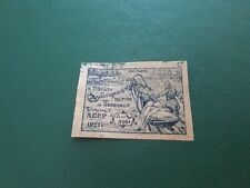 AZERBAIJAN FAMINE 1921  STAMP 500 ROUBLE BLUE  USED