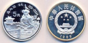 China  5 Yuan 1989  Kublai Khan   Silber    siehe Bilder