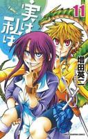 My Monster Secret Vol. 11, Masuda, Eiji, Used Excellent Book