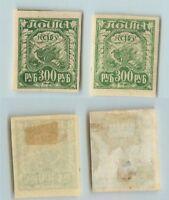 Russia RSFSR 1921 SC 184 mint green . rta9743