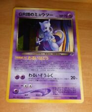 POKEMON POCKET MONSTERS JAPANESE CARD CARTE MEWTWO NO.150 GB SPECIAL PROMO NM