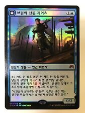1x Jace, Vryn's Prodigy Korean Foil NM Free Shipping MTG (2x Available) Magic