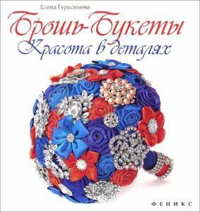 Wedding Bride's Brooch Bouquet Ribbon Flowers Master Class RUSSIAN Craft Book