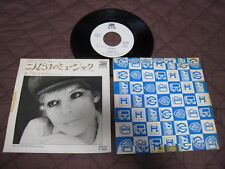 France Gall Musique Dancing Disco Japan Promo White Label Vinyl 7 inch Single